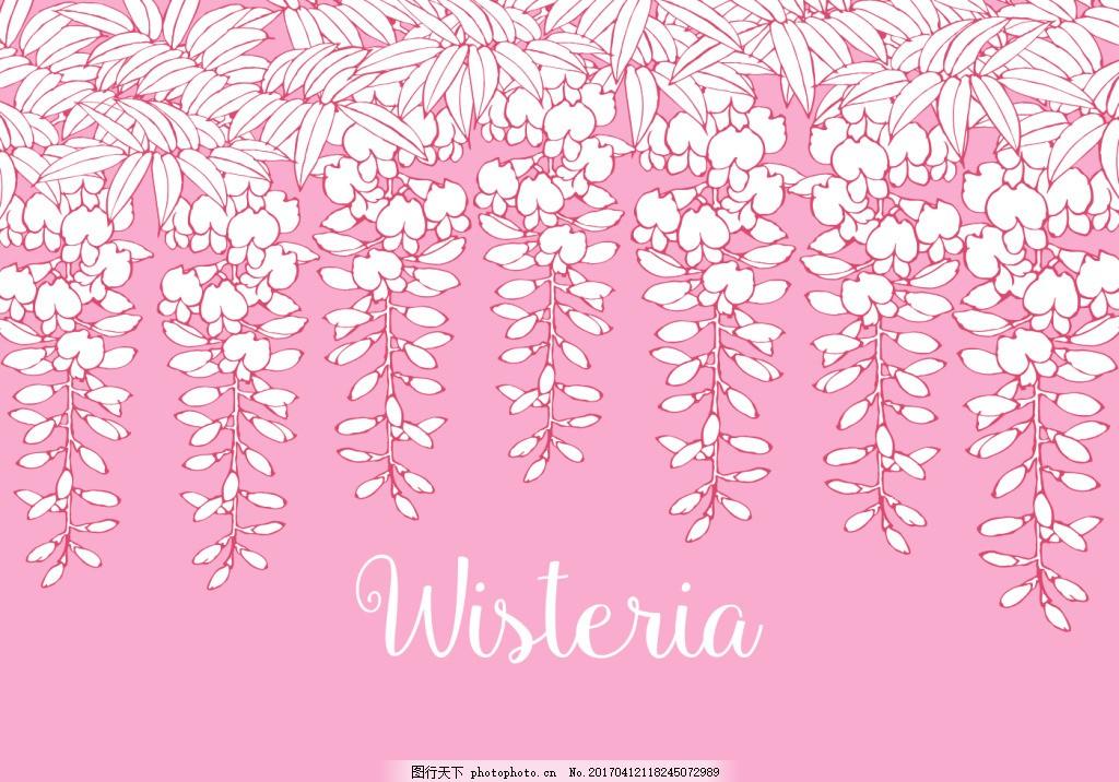 粉色唯美紫藤花背景素材 花卉素材 花卉花朵 矢量素材 手绘花卉
