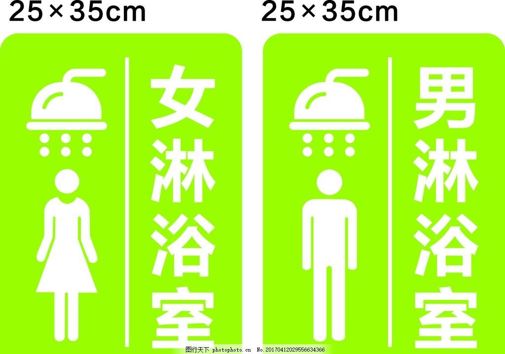 淋浴牌 标识牌 卫生间 门牌 科室牌 标牌 洗手池 浴室 职工餐厅图片