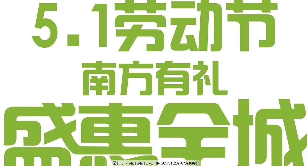 盛惠全城字体设计 浅绿色字 连体字 海报主题字