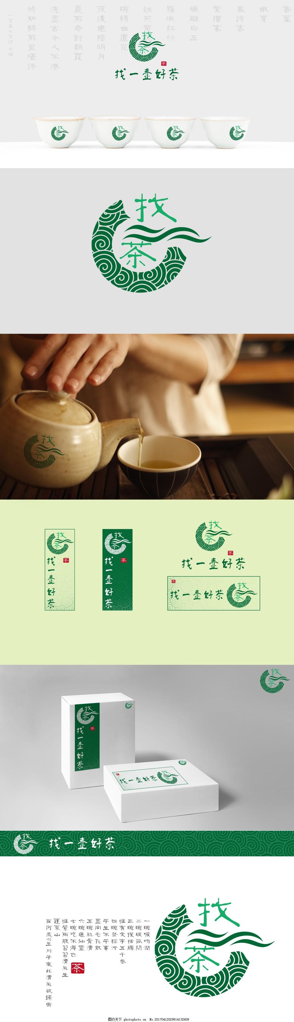 茶叶品牌VI设计 包装