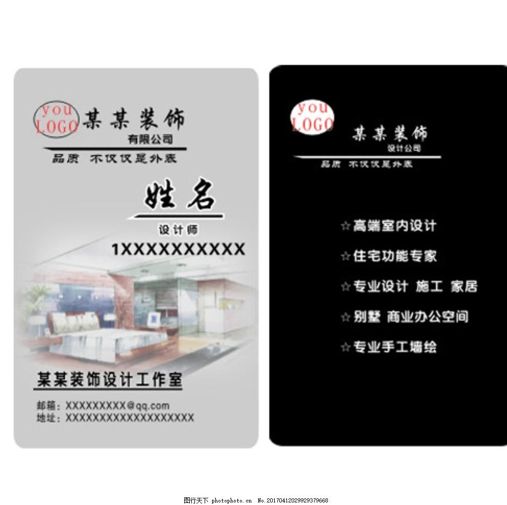 设计图库 广告设计 名片卡片  家装公司 室内装潢 公司名片 黑灰色