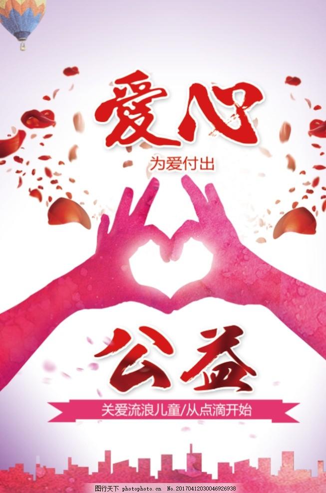 公益慈善活动 扶贫救济 抗震救灾 公益捐款 捐献 奉献爱心 公益广告图片