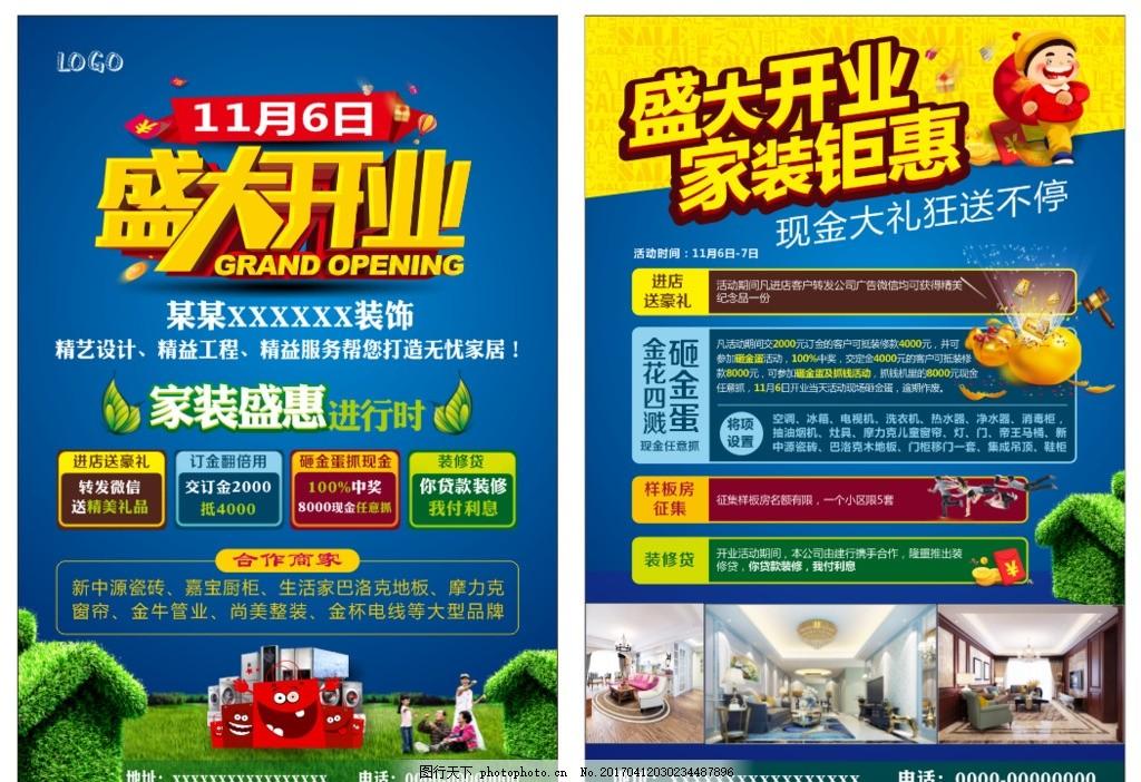 室内设计 黄色宣传单 蓝色 产品宣传单 公司产品宣传 公司宣传 装修