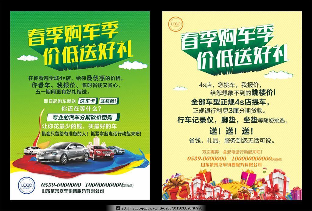 4s店促销海报设计 4s店海报 单页 彩页 促销海报 车展 春季购车 春季