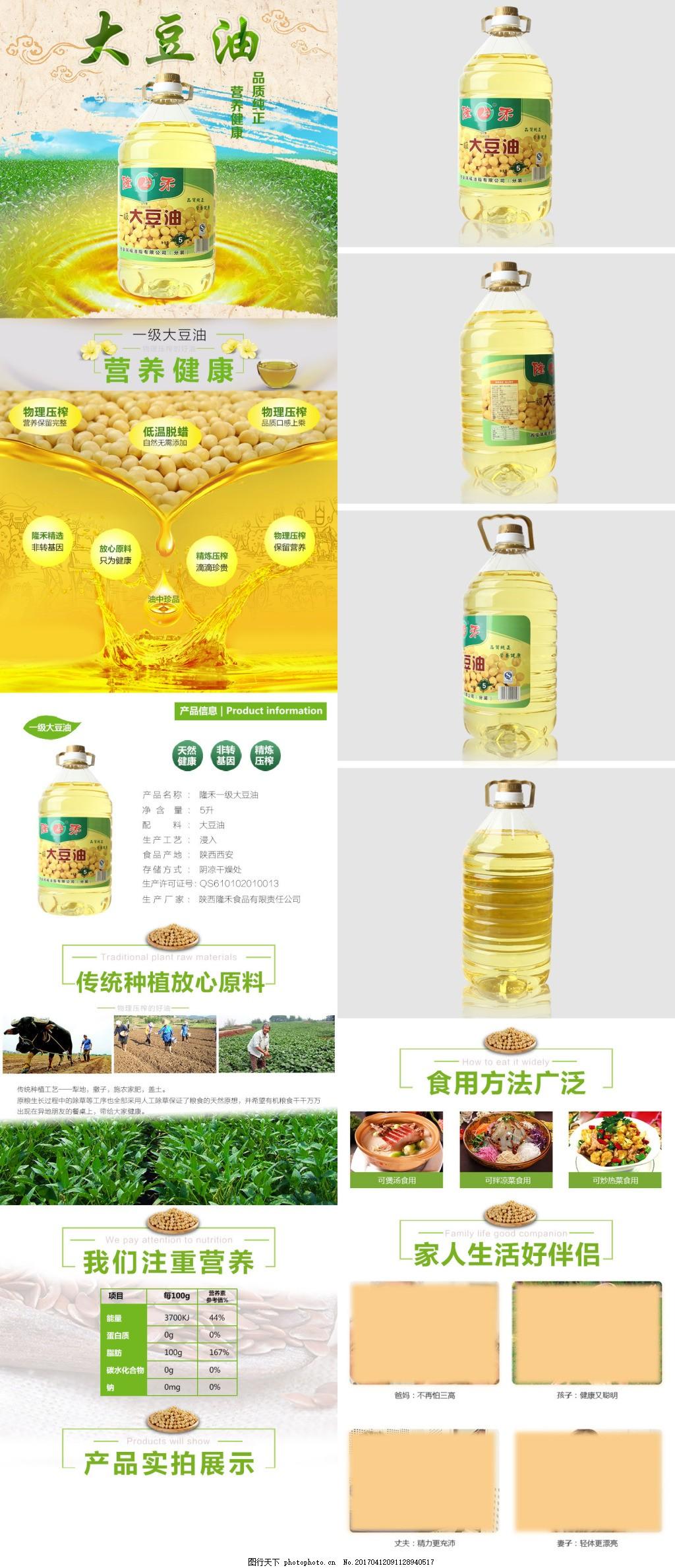 大豆油详情页 食用油 食用油详情 淘宝详情 淘宝设计 淘宝素材
