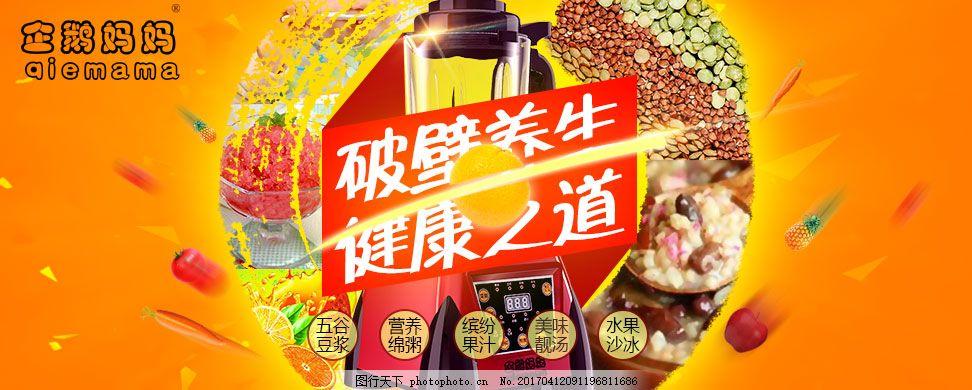 破壁机养生水果五谷淘宝轮播图首页海报 豆浆机 食欲 金黄色 发散