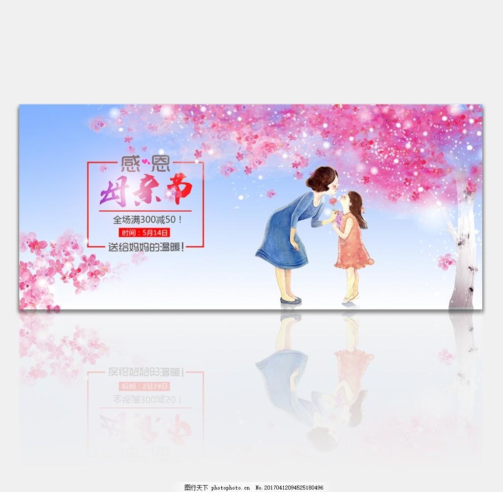 母亲节海报,妇女节 三八 背景 卡通 爱心 活动 电商