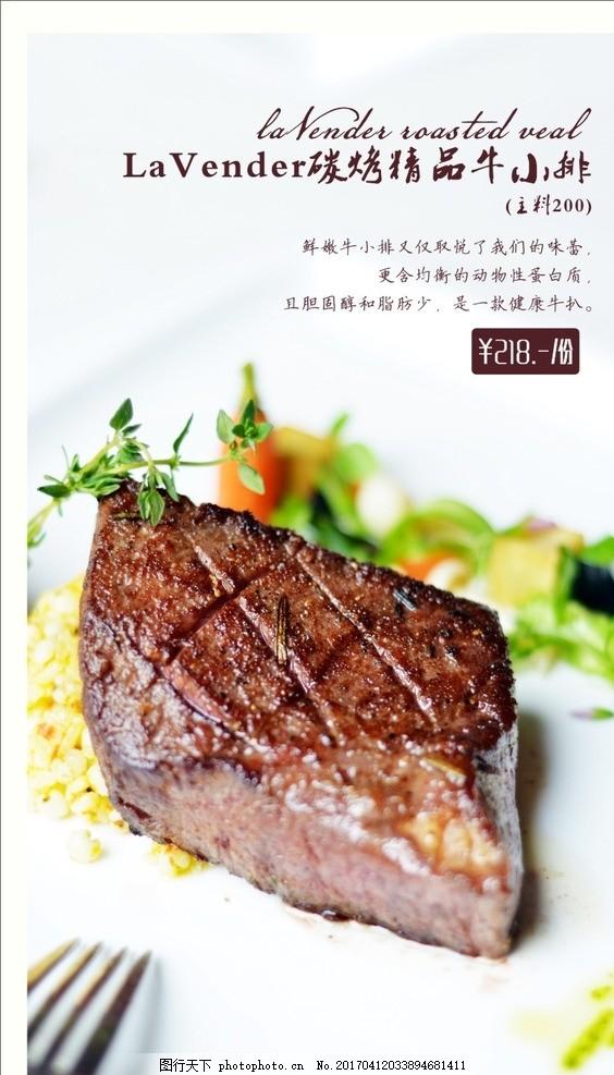 牛排菜单 小清晰 夹页 欧式 简单 图片素材