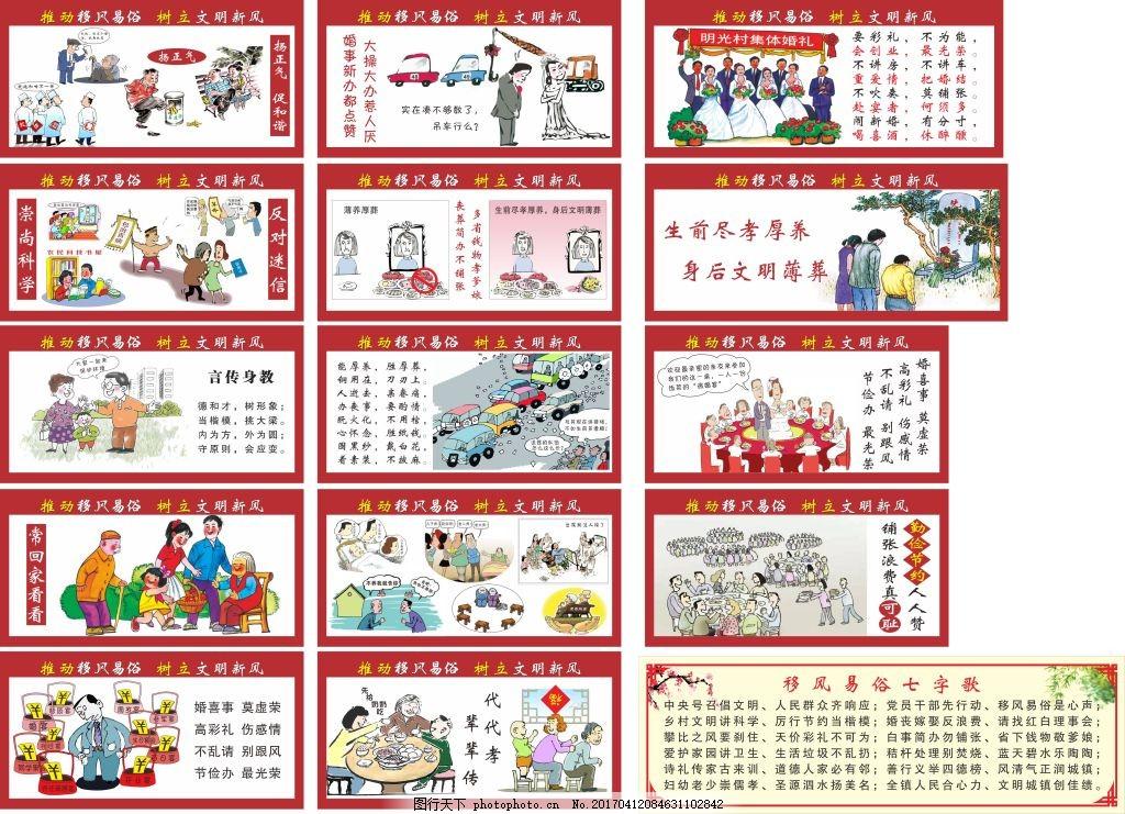 农村移风易俗村新风宣传展板 户外广告 墙体广告 七字歌 中国风 边框