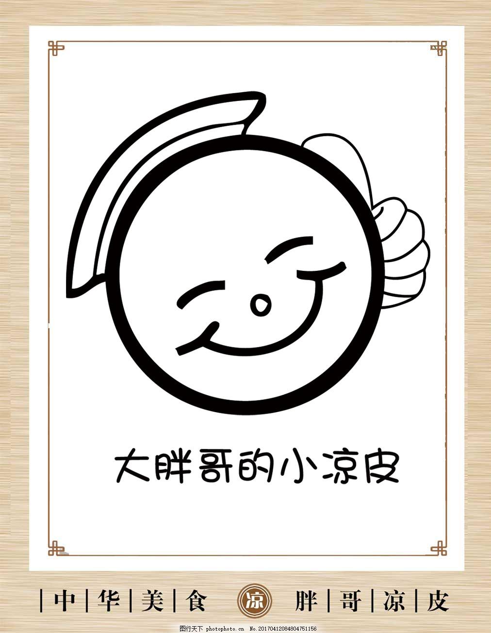 小胖子简笔画海报