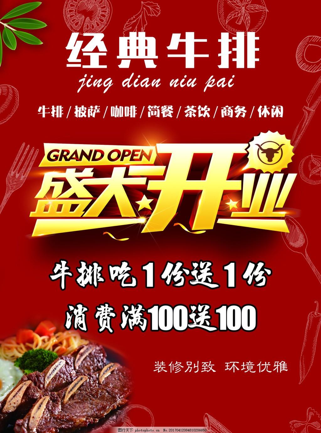 牛排西餐厅宣传单 盛大开业 蔬菜暗纹 叉子 树叶 暗红色背景 黄色立体图片