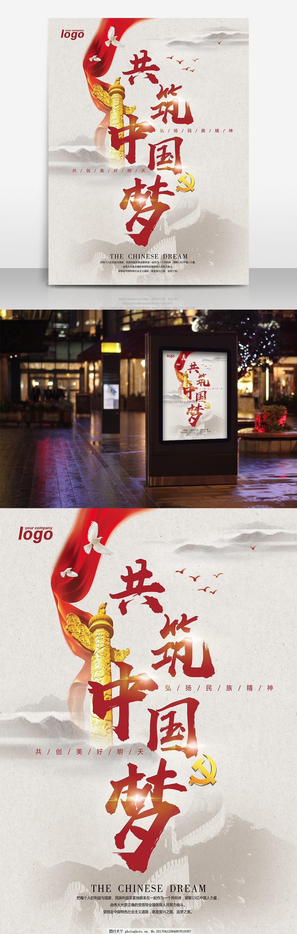 党政宣传中国梦海报宣传栏设计 美丽中国 我的中国梦 中国风 中国梦