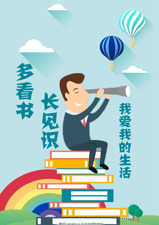 读书海报 多看书 长见识 我爱我的生活 书堆 小人望远镜 云朵 热气球