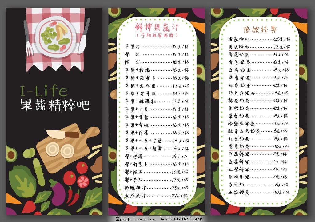 手绘元素果汁店菜单