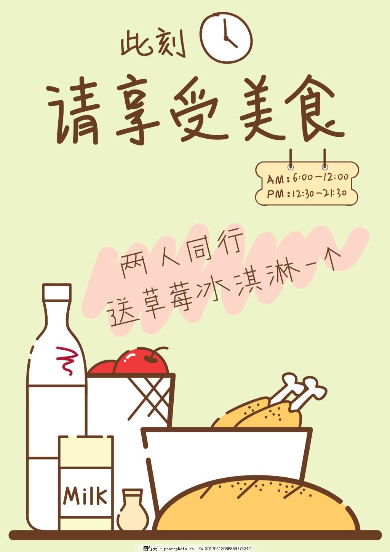 手绘 ai 简约 饮食 食物 餐厅 鸡腿 面包 矢量 早餐 卡通 可爱 清新