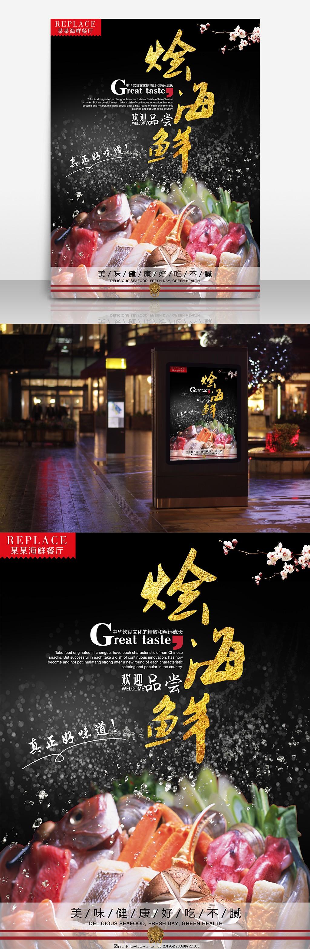 海鲜美食海报 海鲜餐厅海报设计 海鲜 海报 传单 双面 彩页 餐饮 自助