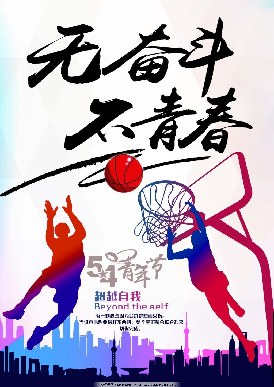 青年节体育海报