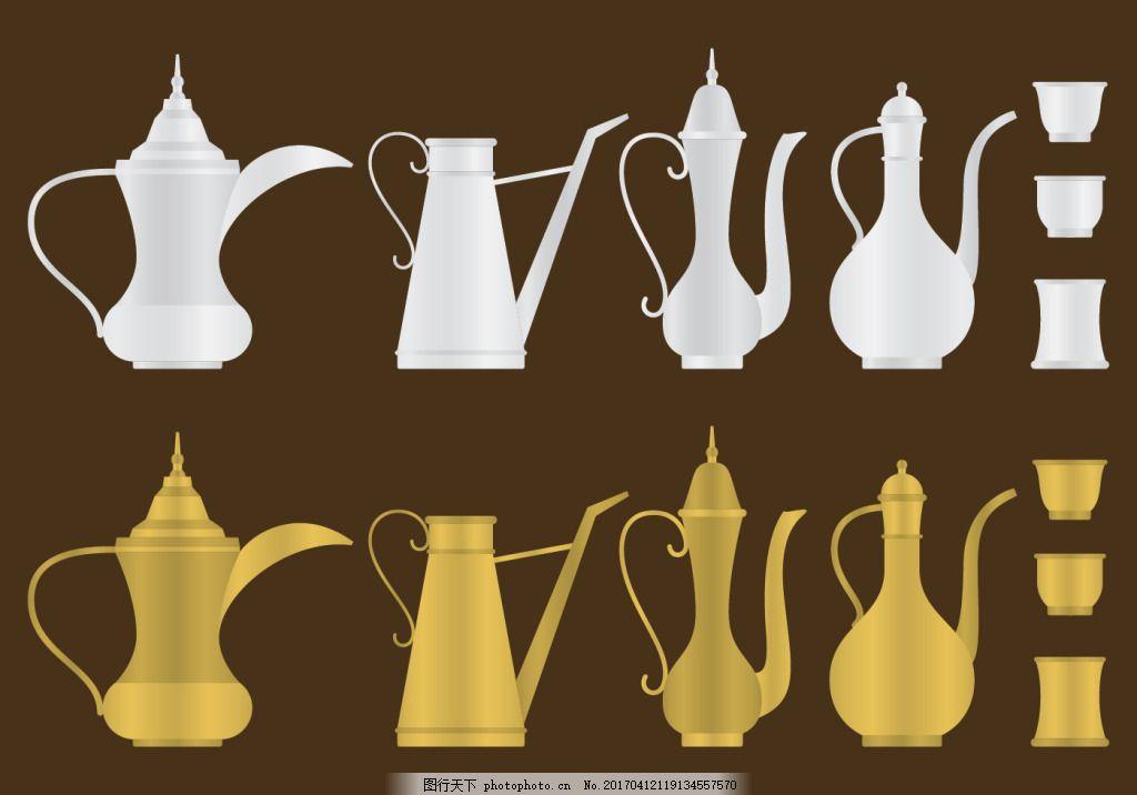 阿拉伯咖啡壶 茶饮用具 下午茶 茶饮 茶 饮料 杯子 矢量素材 茶壶