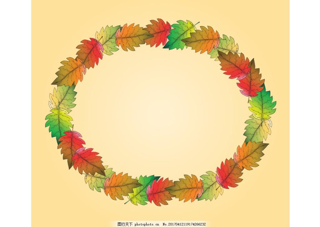 秋季树叶素材 手绘树叶 手绘叶子 矢量素材 手绘植物 扁平树叶