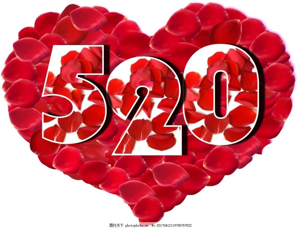 玫瑰心形花瓣520图片
