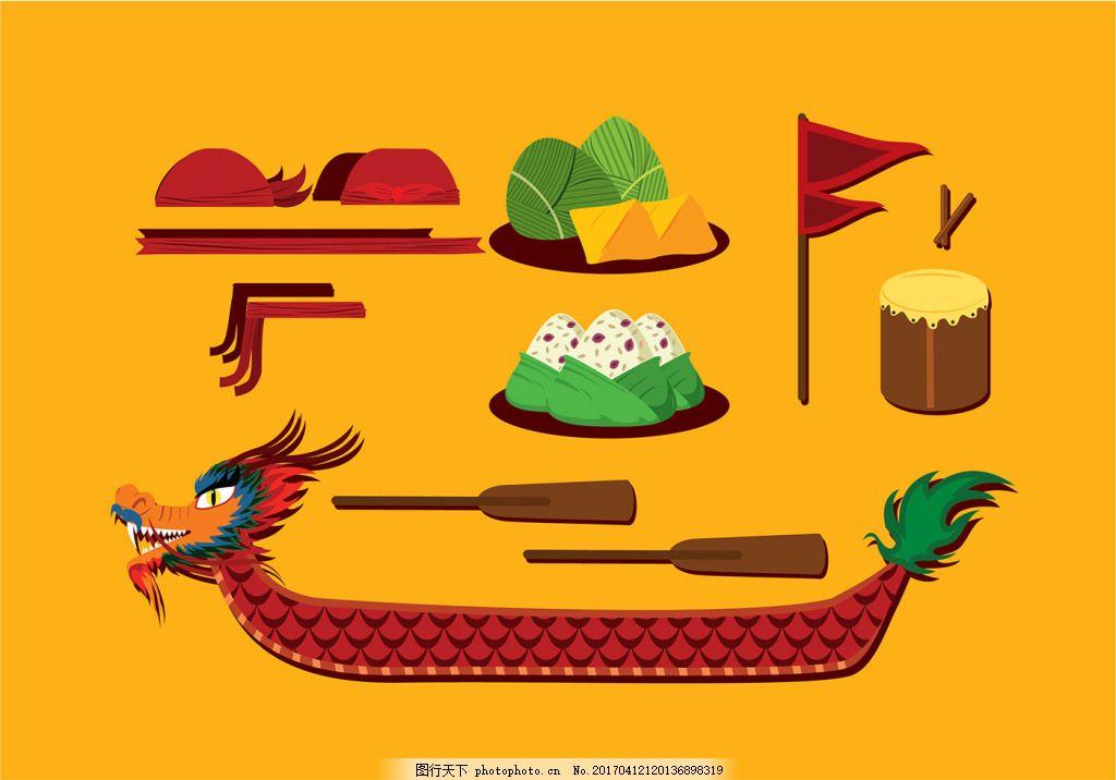 龙舟 划龙舟 矢量素材 龙船 中国元素 端午 端午节海报 卡通 粽子