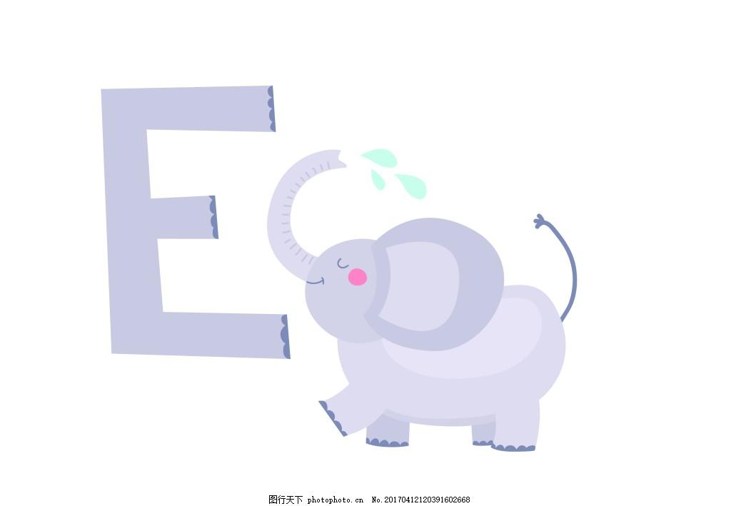 矢量英文字母e,创意 动物 彩色 可爱 卡通-图行天下