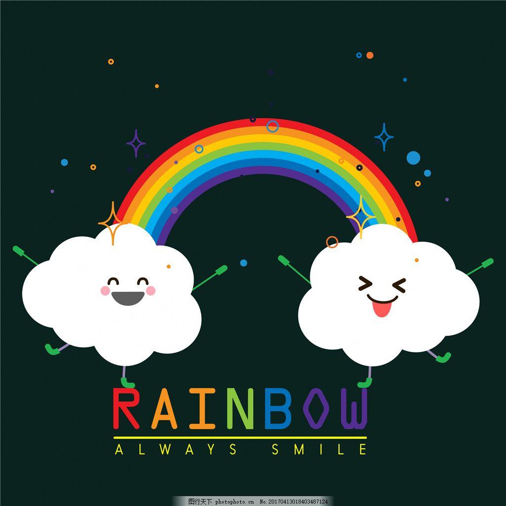 可爱彩虹云朵