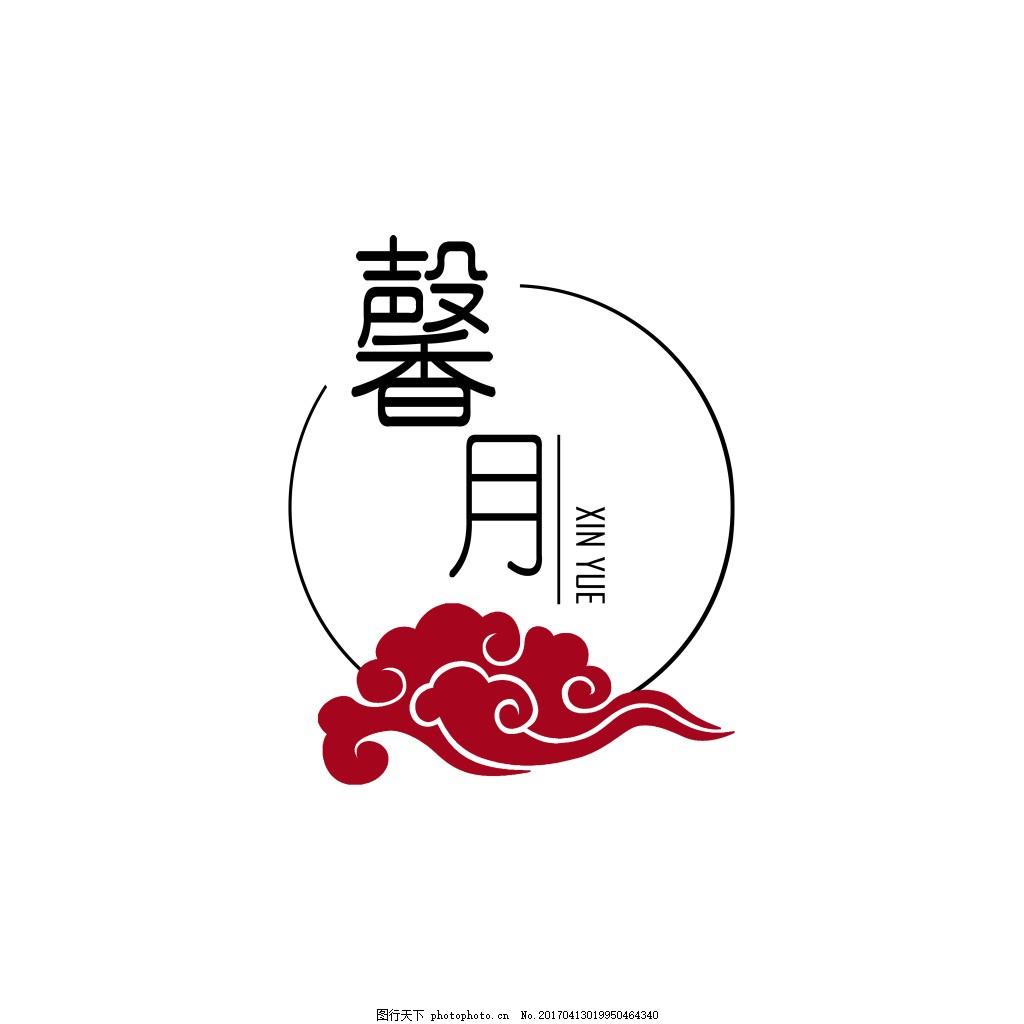 馨月logo圆形 图标 祥云