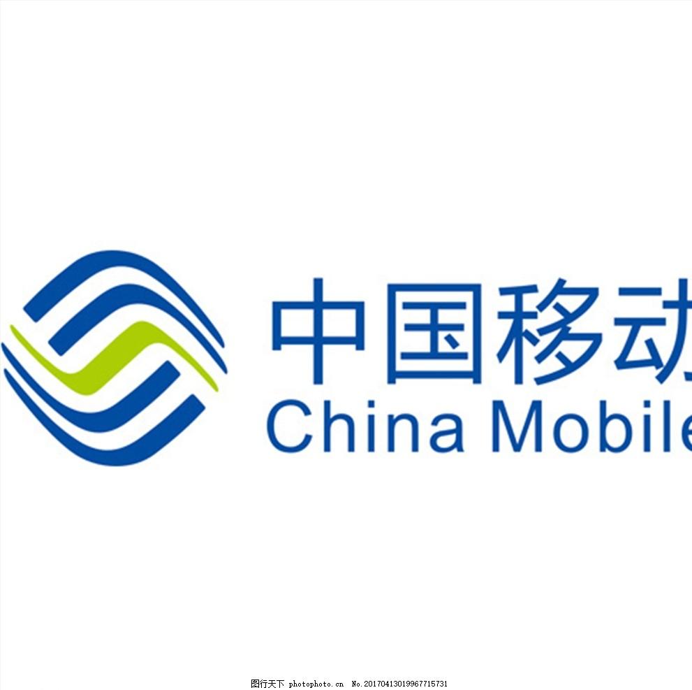 移动标识 中国移动      移动标识 移动 标志 标志设计 设计 标志图标