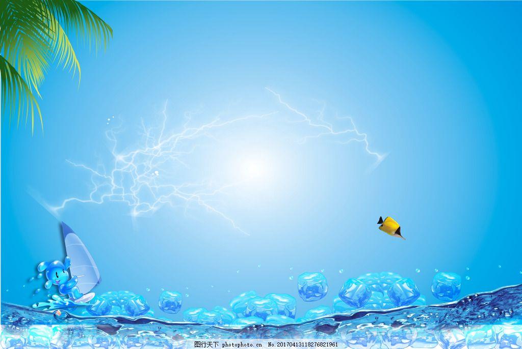 夏日 清凉 海洋 背景
