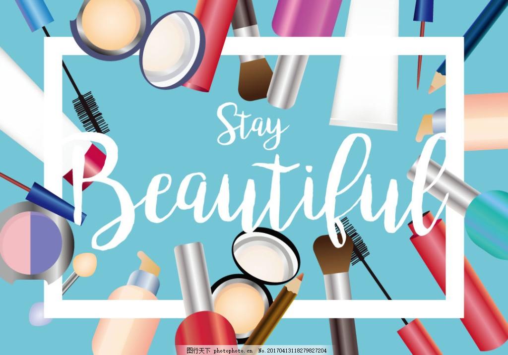 手绘化妆品插画 护肤品 手绘护肤品 矢量素材 保养品 腮红 香水