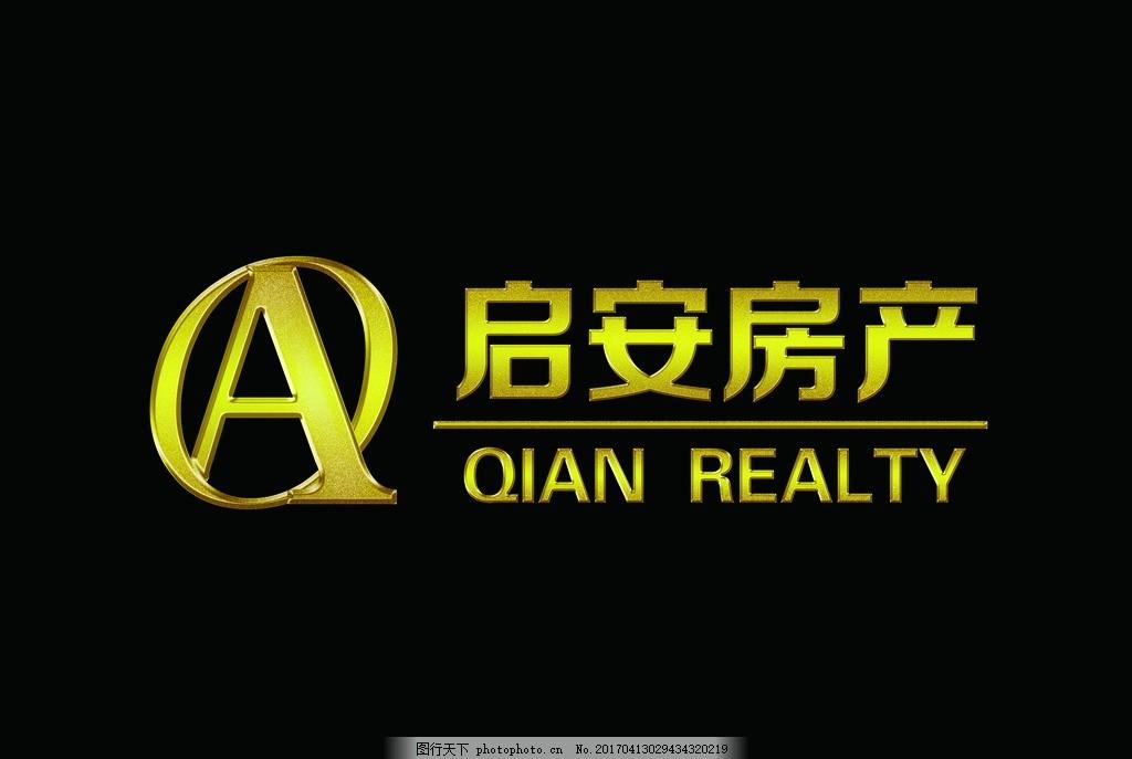 房产logo 设计标志图标 企业logo标志 地产 房子 广告设计 psd分层