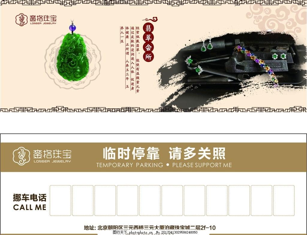 停车卡 中国风 翡翠珠宝