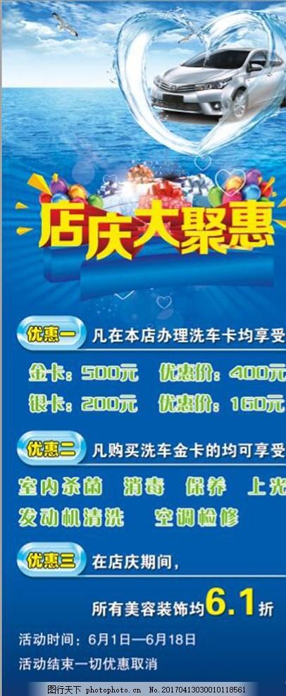 店庆大聚会 汽车美容 洗车优惠活动 活动海报 蓝色洗车海报