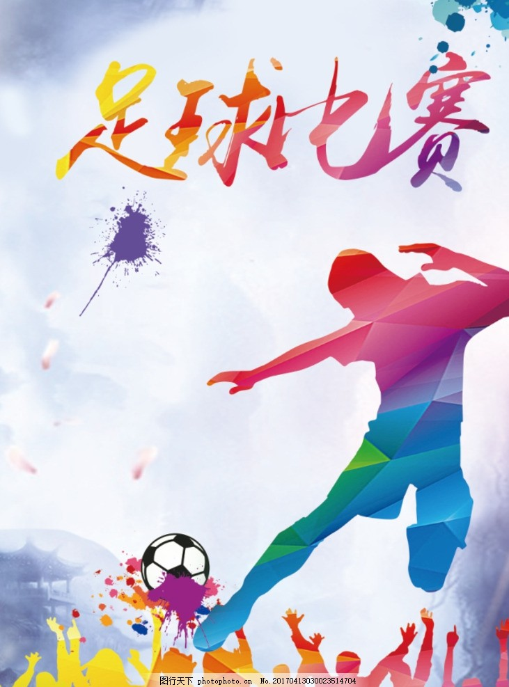 足球比赛 足球比赛海报 校园足球比赛 大学足球比赛 足球联谊赛 足球
