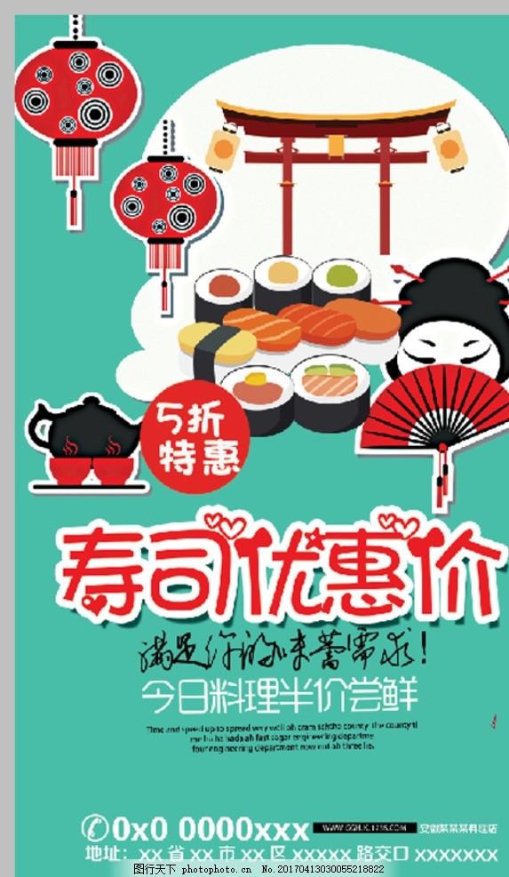 卡通寿司美食海报设计 卡通寿司 美食海报 设计图片 食品广告 手绘pop