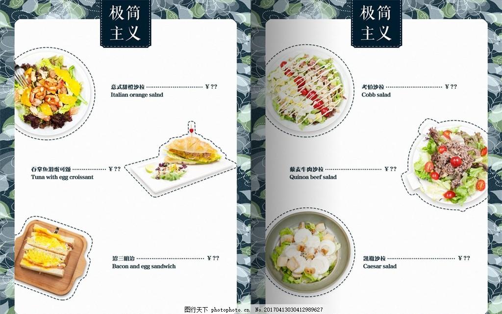 白色底 边框 花纹 极简主义 菜 简单 源文件 设计 广告设计 菜单菜谱
