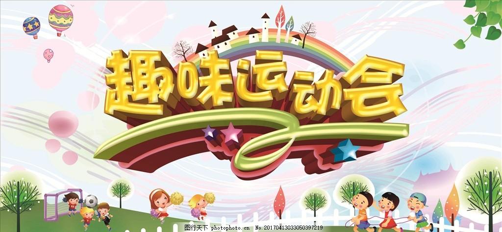 趣味运动会 学校运动会 卡通人 热气球 幼儿运动会