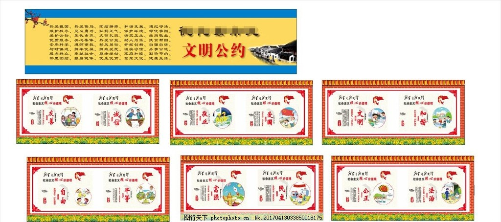 工地围墙 中国梦 文明 公约 灯布 图片素材