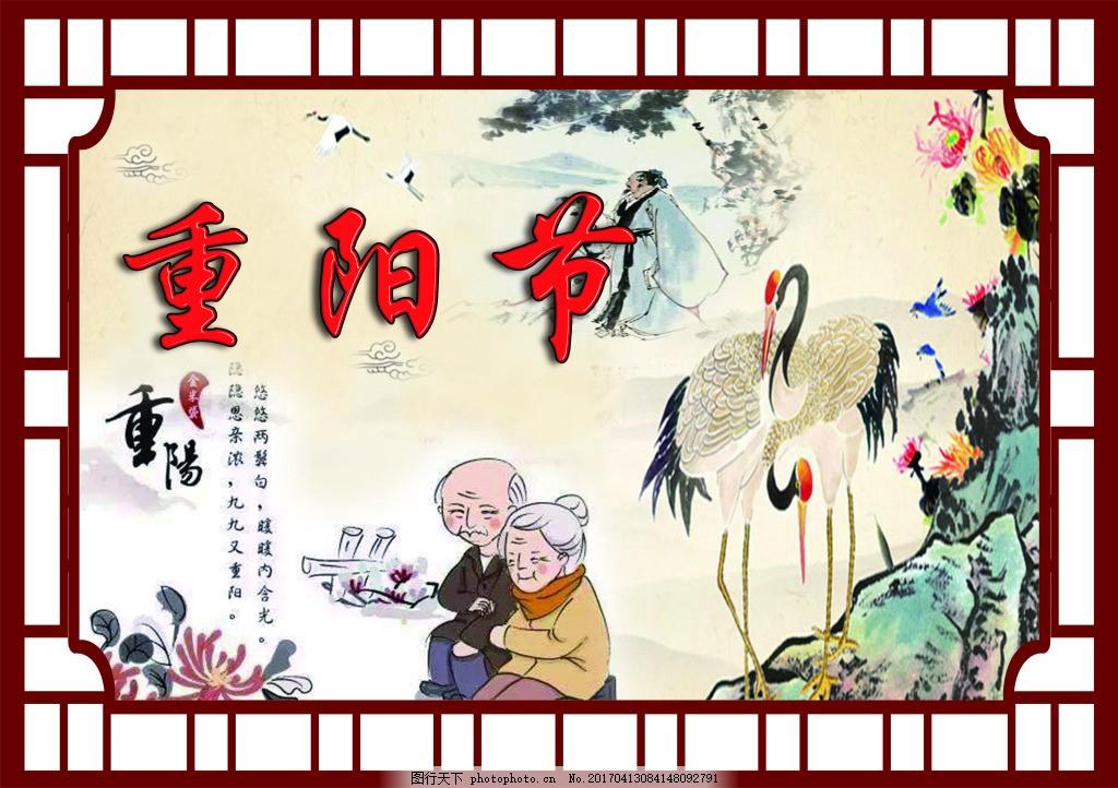 重阳节展板 房子 中国风 天鹅 水墨画 塔 梅花 老人 边框