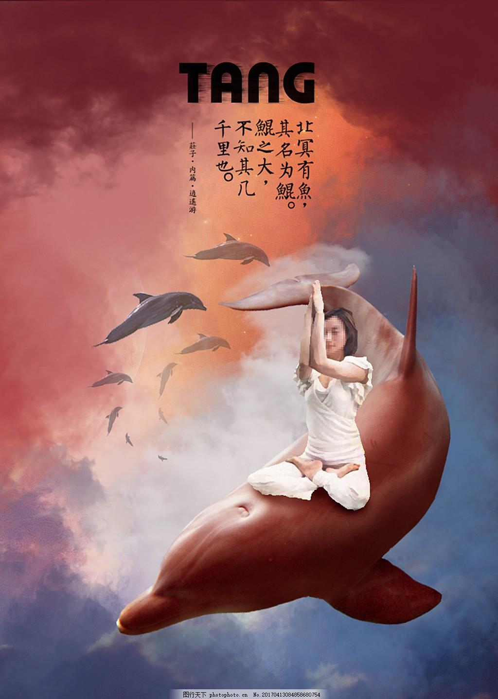 大鱼海棠古风海报 红色 唯美 动漫 写真海报 海豚 复古 古典