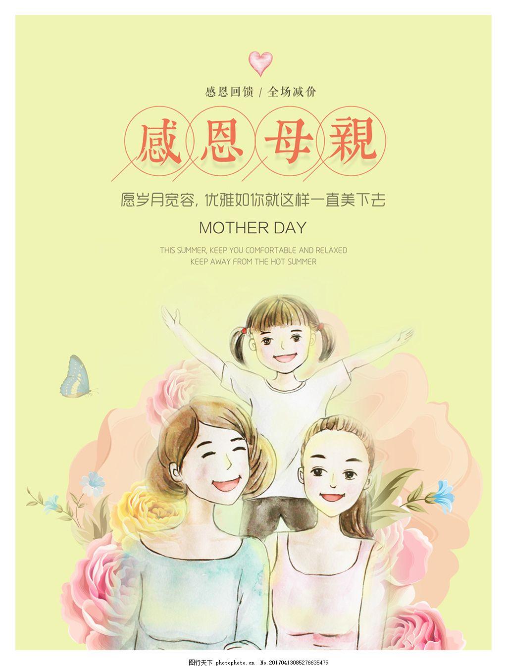 母亲节三代人手绘海报