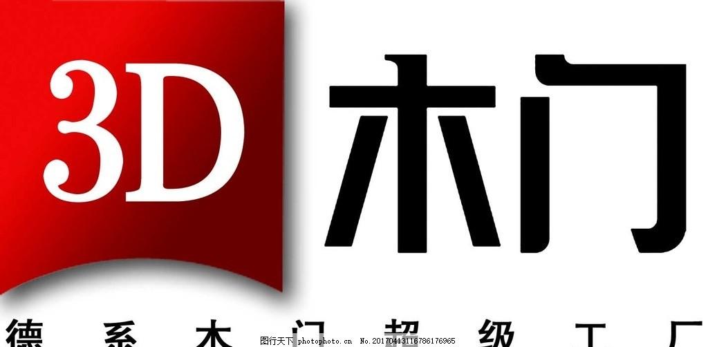 3d木门 木门 3d木门标志      3d木门logo 设计 psd分层素材 psd分层