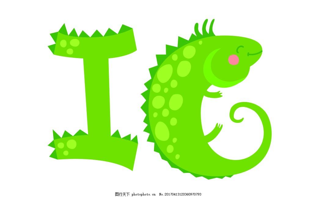 矢量英文字母i,创意 动物 彩色 可爱 卡通-图行天下