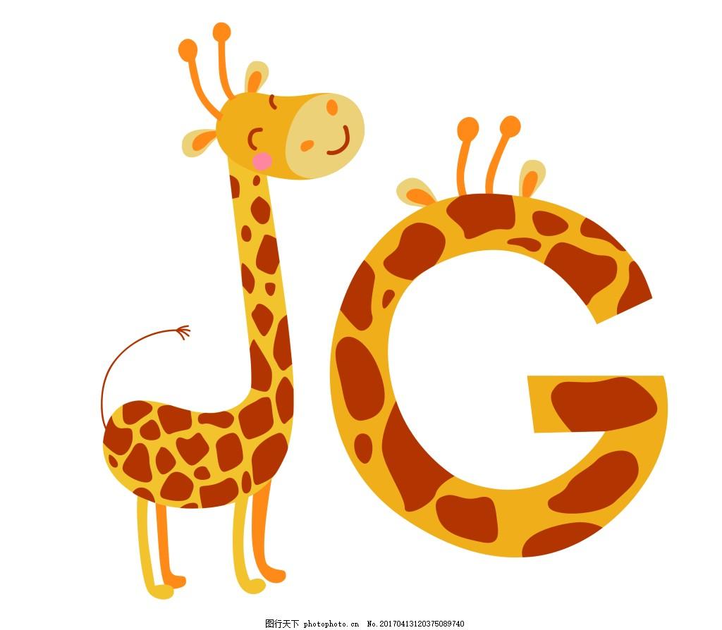矢量英文字母g,创意 动物 彩色 可爱 卡通-图行天下