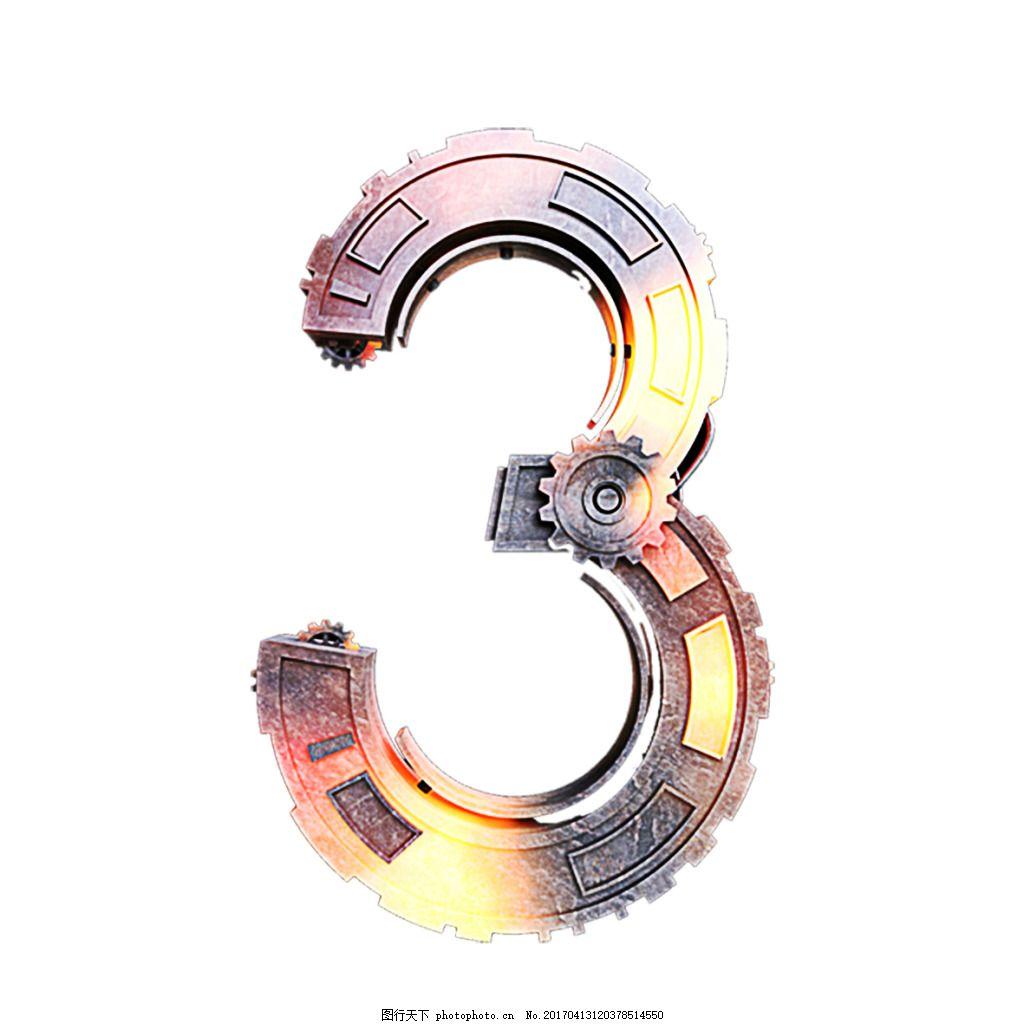 商业机械金属齿轮创意数字艺术字设计元素