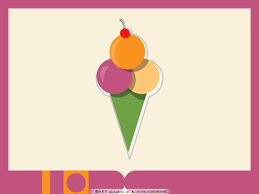 可爱扁平冰淇凌图标 雪糕 冰棒 手绘雪糕 矢量素材 手绘食物 食物