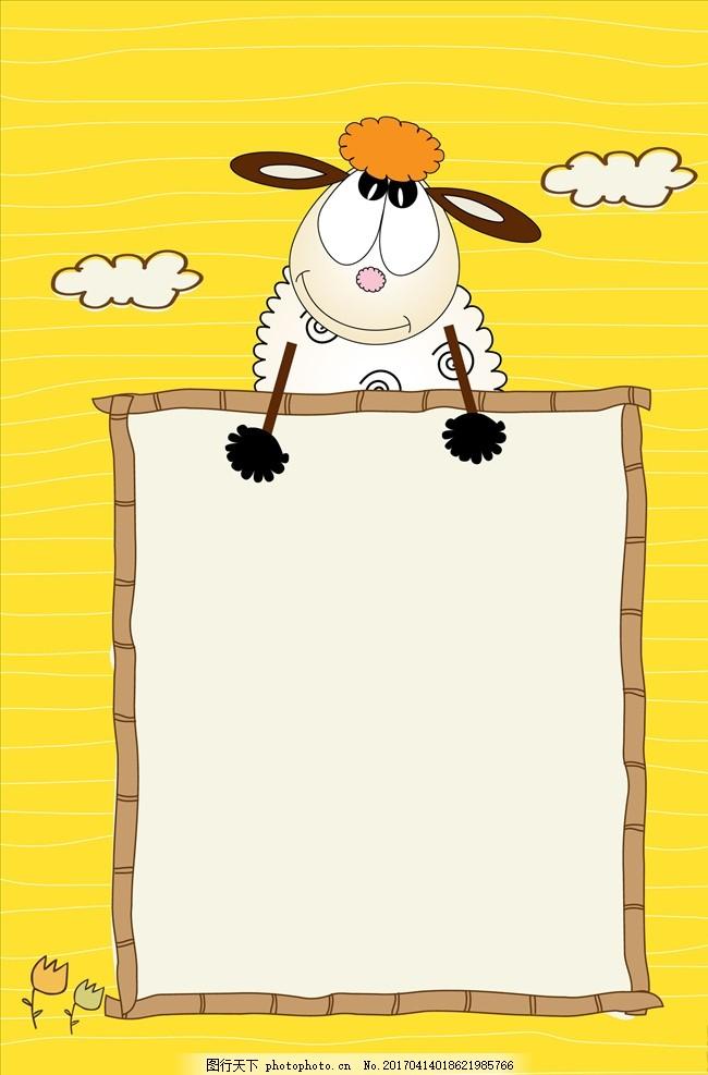 卡通羊 卡通背景 卡通海报 手绘 动漫动画