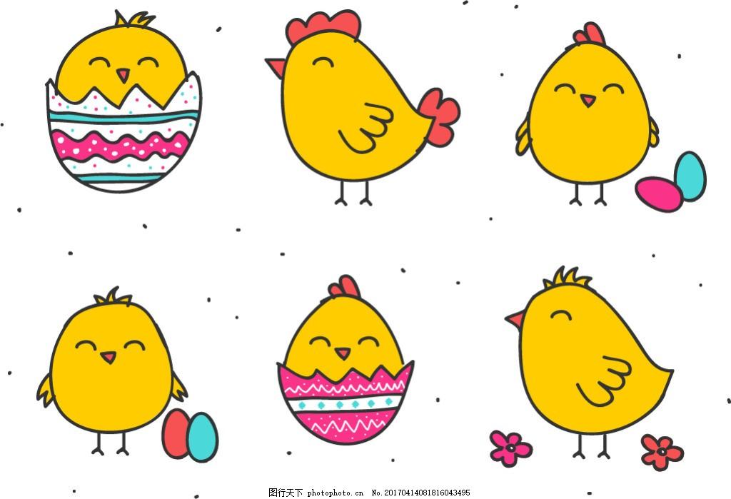 可爱手绘小鸡 手绘小鸡 可爱小鸡 矢量素材 卡通动物 复活节 复活节素