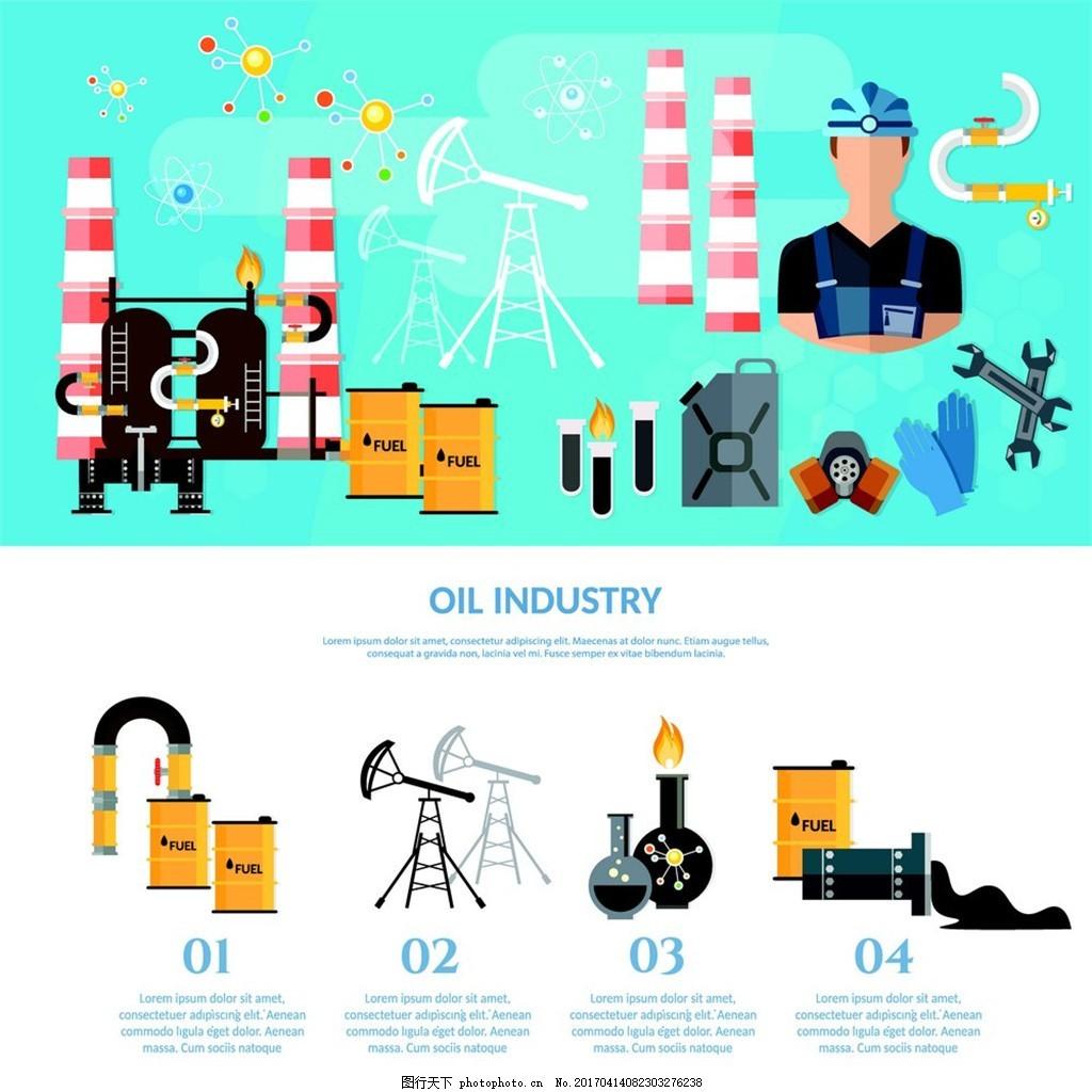 卡通石油工人漫画图片